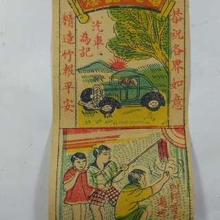 民國時期炮杖廣告紙