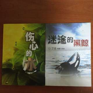 (尤今)伤心的水&迷途的黑鲸小说, Chinese Fiction Books!
