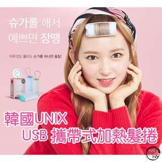 🌟韓國#UNIX 粉色迷你隨身 #空氣瀏海 #USB加熱髮捲 🌟