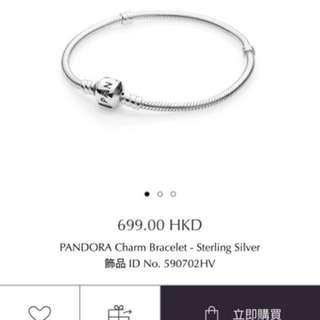 Pandora 手鍊