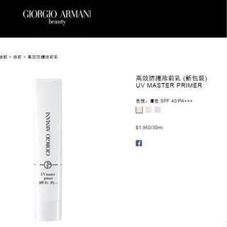 giorgio armani -  高效防護妝前乳