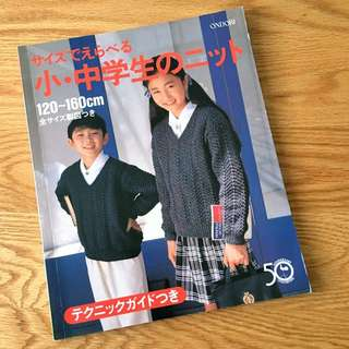 BN Vintage Japanese Knitting Craft Book - Kids Knitting Pattern with Size Variation
