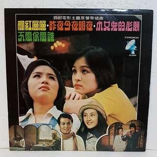 四部电影主题原声带插曲 Vinyl Record