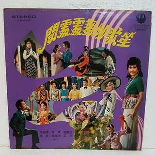 笙歌妙舞处处闻 Vinyl Record