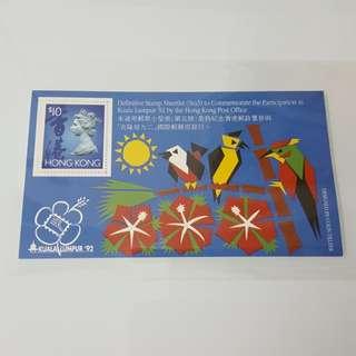 1992年通用郵票小型張(第五號)