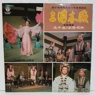文千岁*欧阳佩珊 - 三国春秋 OST Vinyl Record