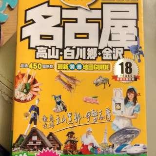 Wow! 達人天書 - 名古屋, 高山, 白川鄉, 金沢 旅遊書