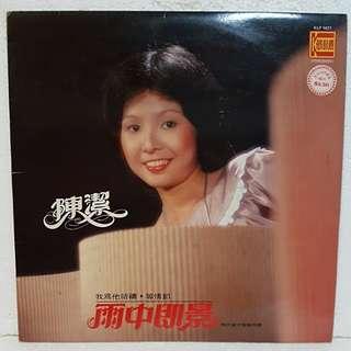 Reserved: 陈洁 - 雨中即景 Vinyl Record