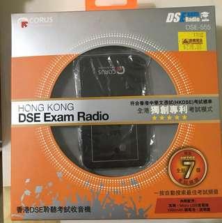 最新型號dse專用收音機