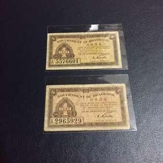 特價兩張香港政府一仙  共售$38