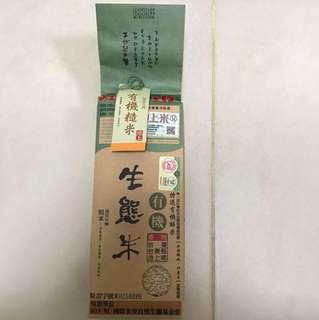 台灣陳協和 池上米有機糙米