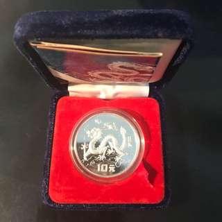 🐉 1988 China Zodiac 🇨🇳 10 Yuan Silver Proof Dragon 🐉 Coin. ⭐️