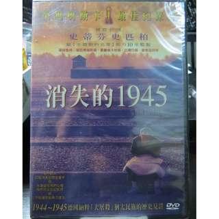 🚚 電影 / 消失的1945 DVD#新春八折