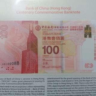 (號碼:AB109088)2017年 中國銀行(香港)百年華誕 紀念鈔 BOC100 - 中銀 紀念鈔