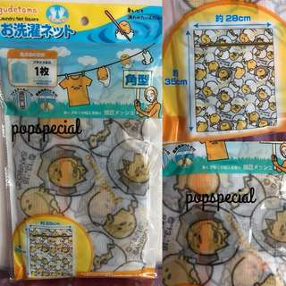 Last PCS Gudetama Laundry Net Square Bag