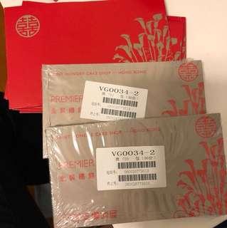 聖安娜金裝禮餅卡  <100張連双喜紅色封套> 2026年到期