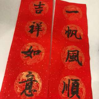 Chinese New Year red couplet