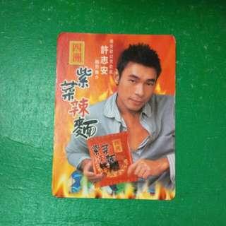 許志安 年曆卡