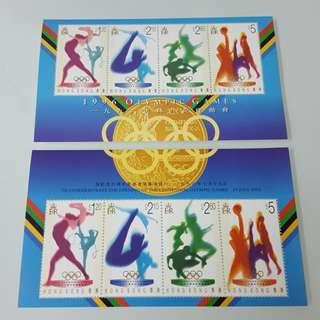 1996年奧林匹克運動會小全張及百周年奧運會開幕