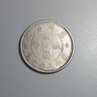 雲南省造 半圓銀幣 庫平三錢六分