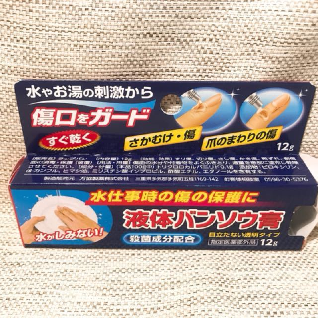日本割傷藥膏