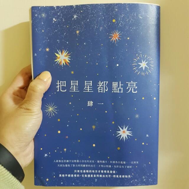 二手書-把星星都點亮