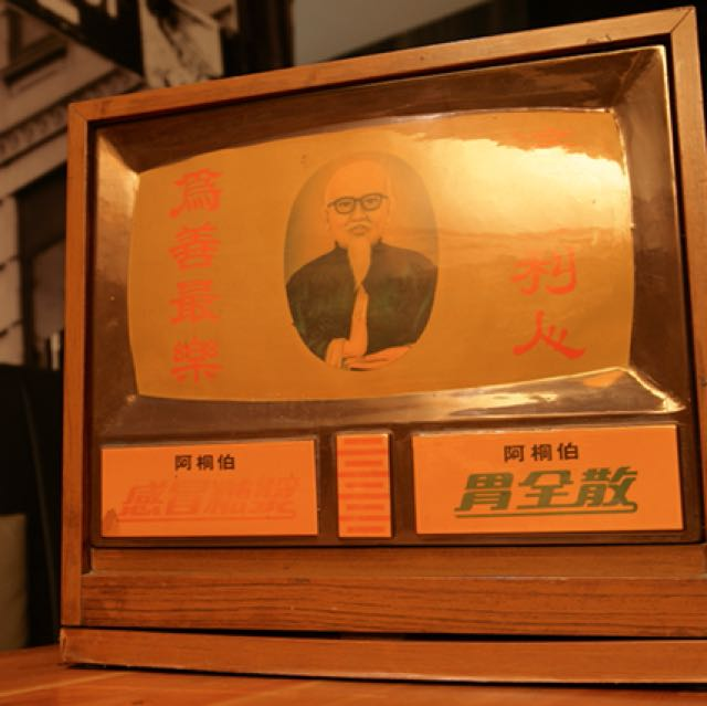 阿桐伯 電視造型寄藥箱