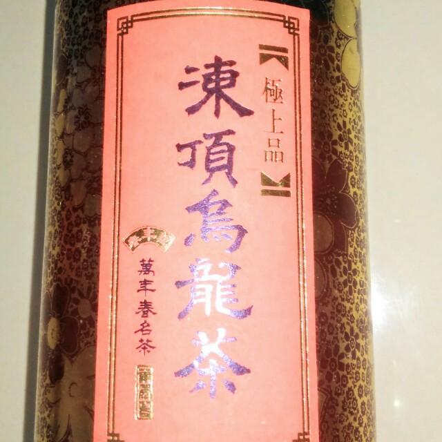 極上品  凍頂烏龍茶  萬年春茗茶(鐵罐包裝)#超取再七折
