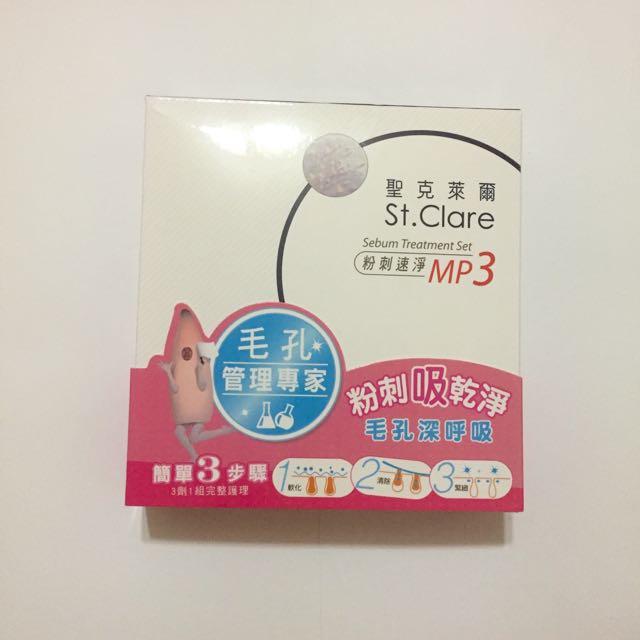聖克萊爾粉刺mp3(白盒)