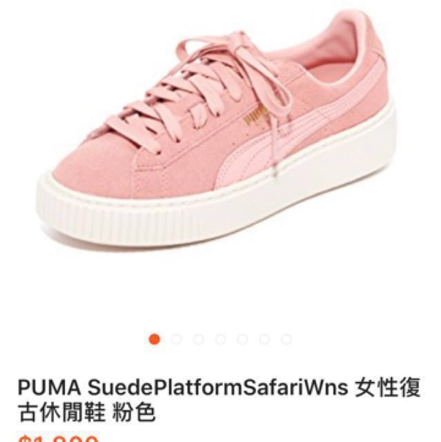 (急售)Puma只限今天到明天特價「1500」