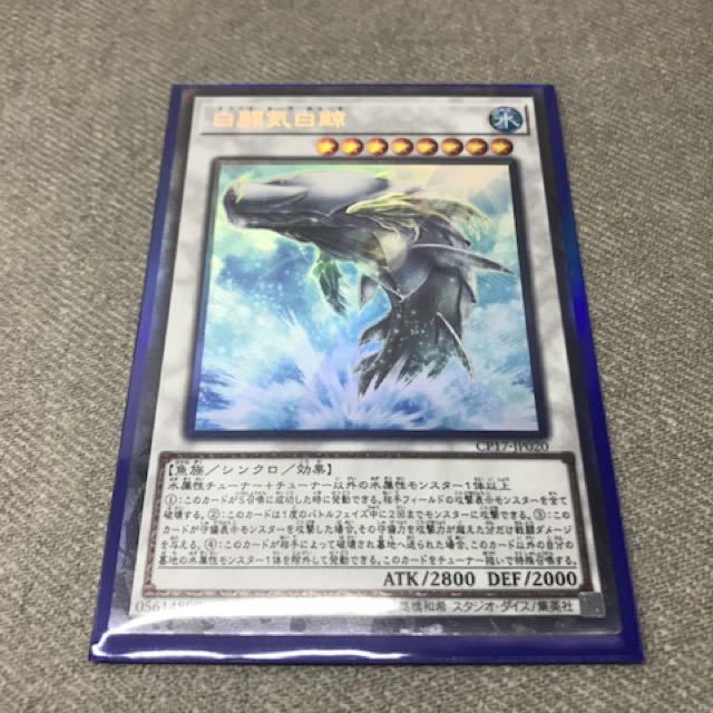 White Aura Whale [CP17-JP020] (Collectors Rare)