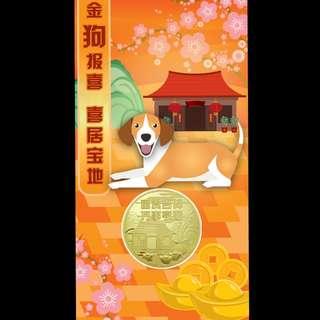 2018 Hongbao Dog Medallion