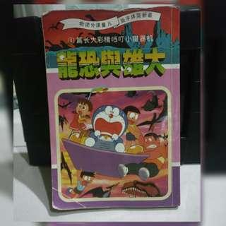 Doraemon Comic 小叮当漫画