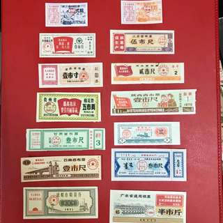 中國十三省毛主席語錄糧丶布丶料及購物票
