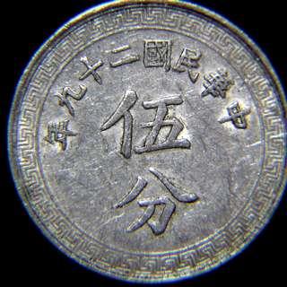 1940年中華民國(廿九年)國民政府財政部布幣徽5分鋁幣(抗日時期)