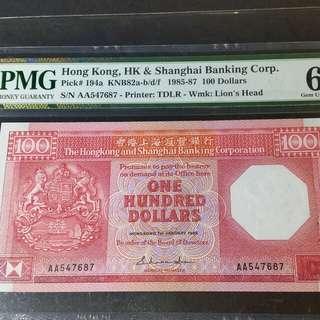 滙豐銀行HSBC匯豐1985年頭版AA66分