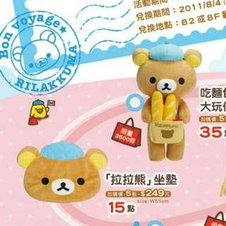 🚚 [全新] 拉拉熊坐墊 2011年夢時代限定滿額集點