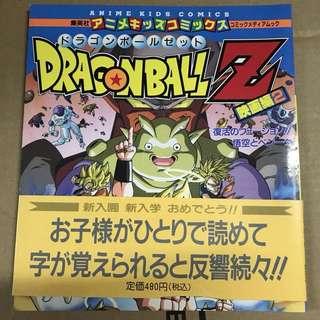 日本版 Japan 薄裝 DRAGON BALL Z 龍珠 映畫編2 ANIME KIDS COMIS 集英社 1本