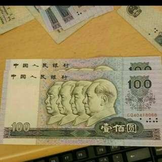 大陸人民幣壹百圓1990