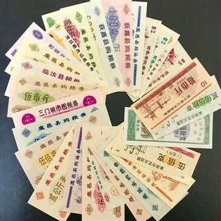 中國糧票50張