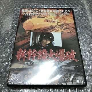 🚚 新幹線大爆破(絕版電影DVD)