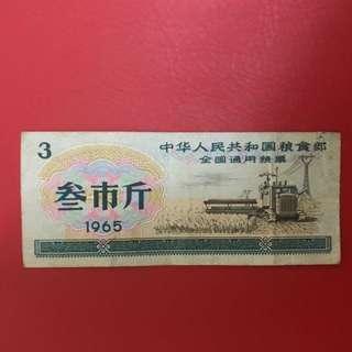 1965中國全國通用糧票3市斤