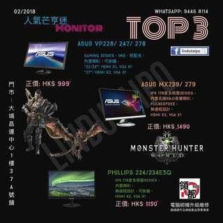 全新行貨- PS4 / Switch / 芒亨 / 食雞 人氣打機Mon 電腦屏幕
