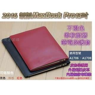 《B23T》2016新版 Pro13吋 筆電保護套 超纖皮革 直插袋 保護皮套 防震 收納包 A1706 A1708