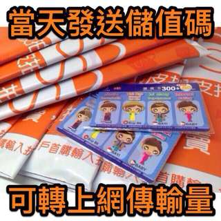 🚚 😃笑臉評價一張一單 中華電信300、380、300+80面額2G3G4G預付卡用戶如意卡門號儲值碼序號非HoHo代儲值