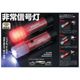 From Japan! LED Emergency Flare and Touch Light for Cars! Fit to all PI cars from Japan!