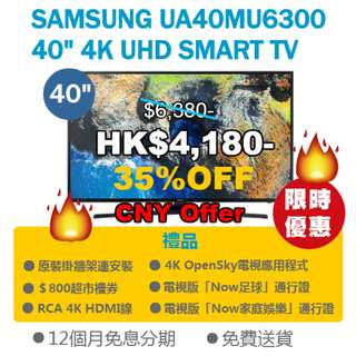 "全新行貨 SAMSUNG UA40MU6300 40"" 4K UHD SMART TV (Authorized dealer import) 三星40吋4K智能電視 (免費送貨 Free Delivery)"