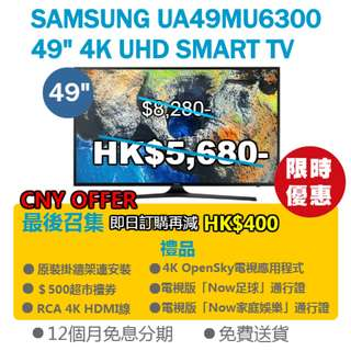 "全新行貨 SAMSUNG UA49MU6300 49"" 4K UHD SMART TV (Authorized dealer import) 三星49吋4K智能電視 (免費送貨 Free Delivery)"