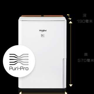 Puri-Pro Whirlpool 抽濕淨化機(型号DS241HW行貨)