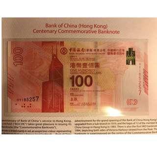 中銀紀念鈔單鈔